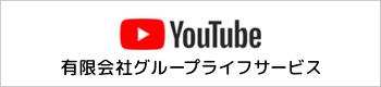 グループライフサービスyoutubeチャンネル