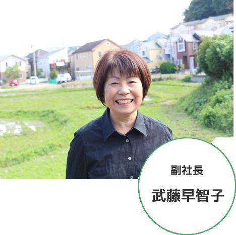 副社長 武藤 早智子